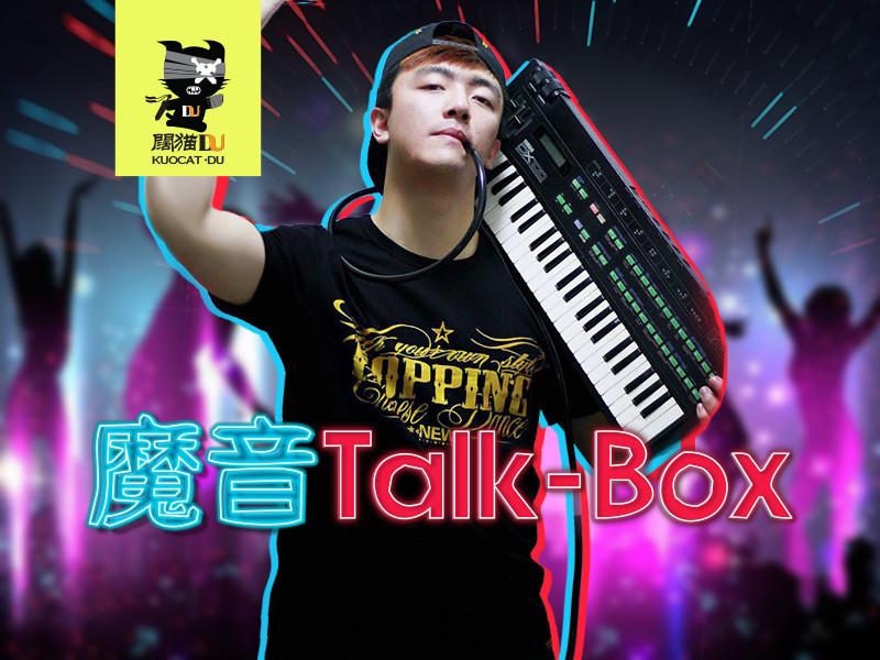 talk box 魔音灌耳