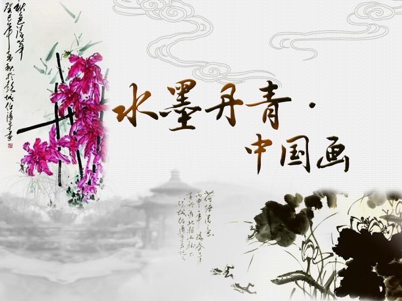 水墨丹青中国画