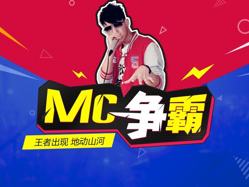 MC争霸家族