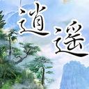 ❤ゞ东风メ逍遥ゞ❤