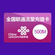 中国联通500M流量包