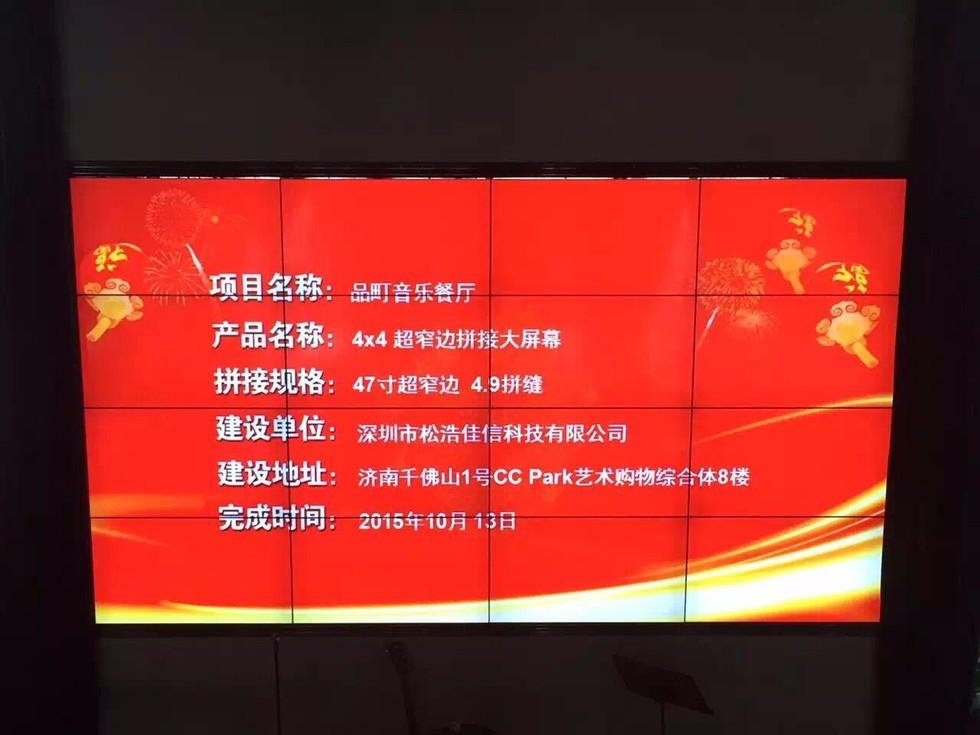 47寸超窄边液晶拼接屏尺寸餐厅广告大屏幕显示效果