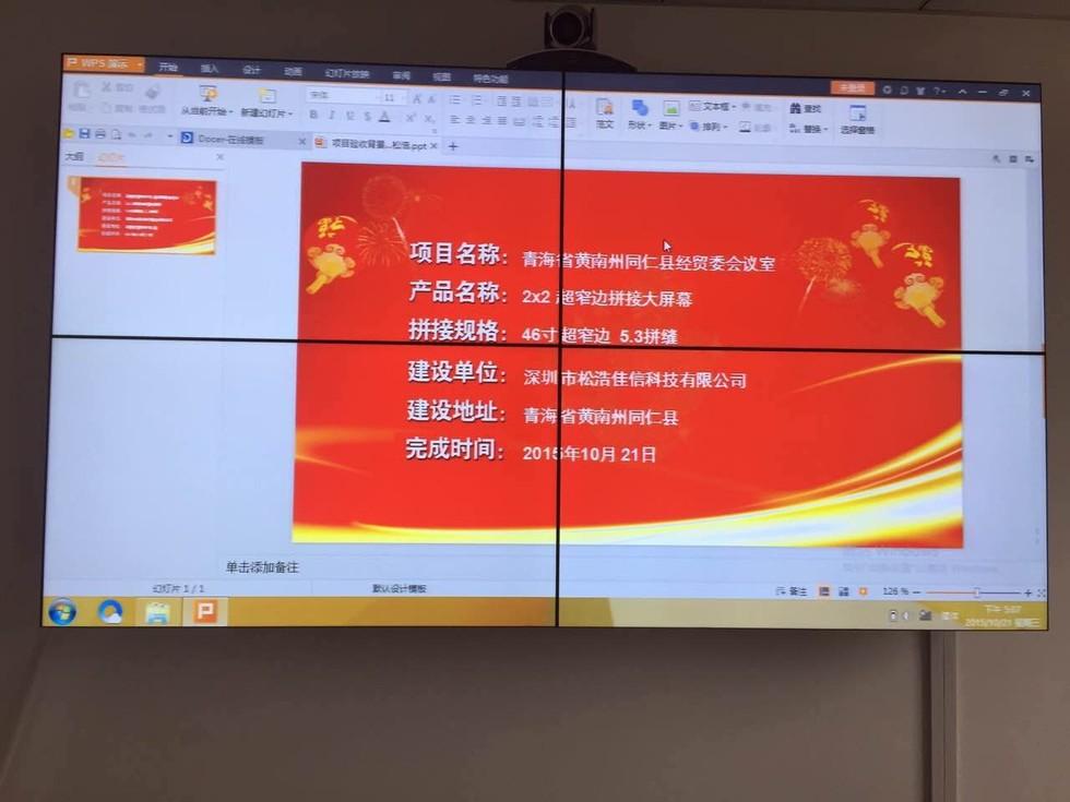 会议室大屏幕拼接系统 大屏幕解决方案