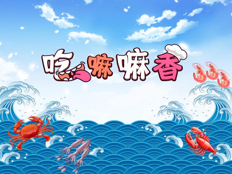 新鲜海鲜大餐