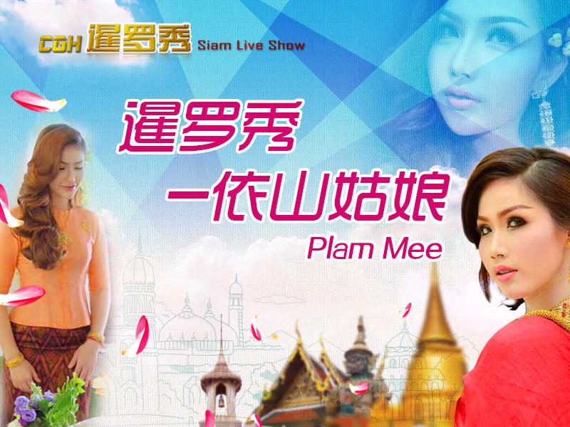 网红带你游泰国