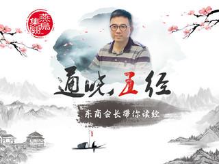 学五经,读懂中国古文化