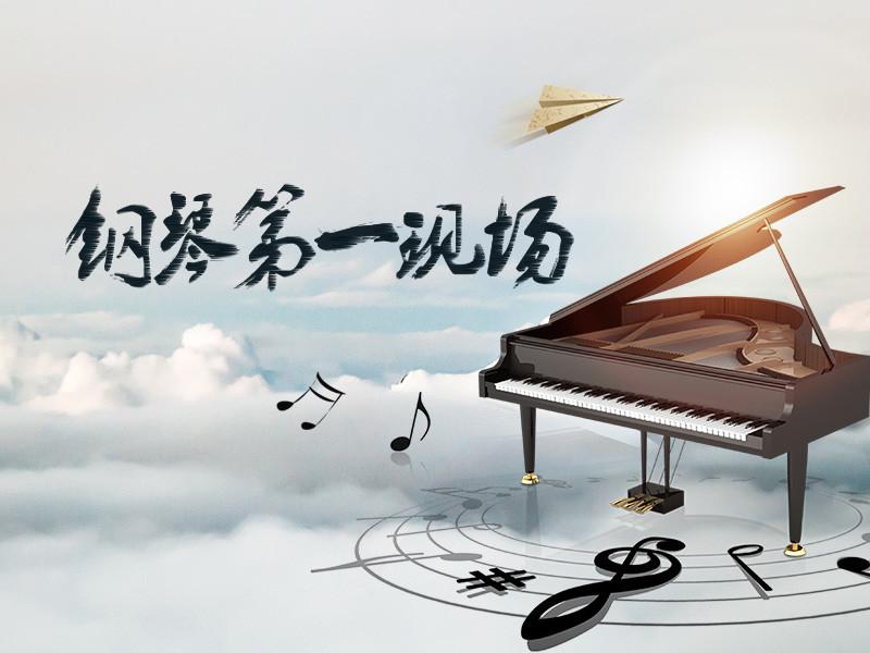 悦耳钢琴陪伴你