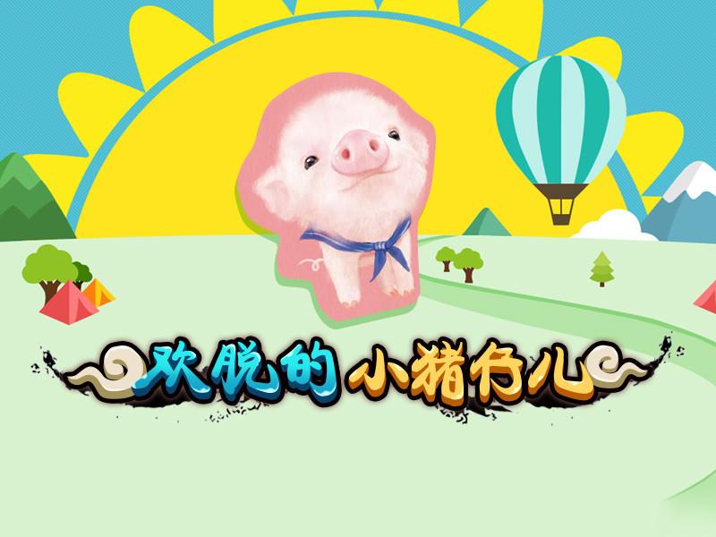小猪的网红生活