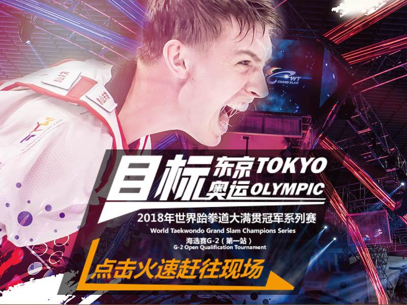 2018 赛季世界跆拳道大满贯