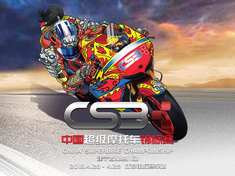 2018 CSBK中国超级摩托车锦标赛