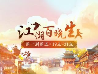 江湖百晓生616