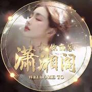 潇湘阁🍁女神①厅