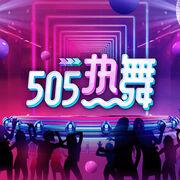 505热舞