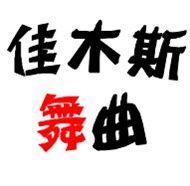 中国佳木斯舞曲家族