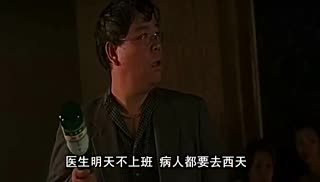 新神曲《你给老子不上班》MV  媳妇绝壁闹翻天.